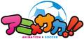 東京ブリリアントパーク×岐阜のうりん×水戸ガルパン! J2の3クラブが共同で地域振興企画「アニ×サカ!!」を立ち上げ