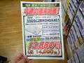 アキバ特価情報(2015年2月18日~2月22日)