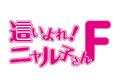 OVA「這いよれ!ニャル子さんF」、主題歌を発表! OPでは「(」・ω・)」うー!(/・ω・)/にゃー!」が復活
