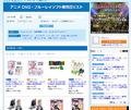 アキバ総研(あにぽた)、「アニメDVD・ブルーレイソフト発売日リスト」をリリース! アニメ作品のDVD・ブルーレイの発売日がすぐわかる