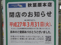 ZOA秋葉原本店、3月31日で閉店! バイク用品も扱っていた「秋葉原で2番目に安い店」