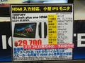 HDMI入力対応10.1インチの小型IPSモニタ! センチュリー「plus one HDMI LCD-10169VH」近日発売
