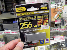 リード320MB/sのUSB3.0メモリに256GBモデル「HDUF106S256G3」が登場!