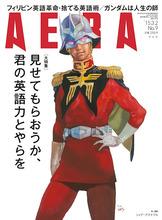 シャア・アズナブル、「AERA」の表紙に登場! 描き下ろしキャラが表紙を飾るのは史上初