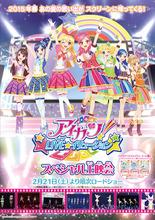 「アイカツ!LIVE☆イリュージョン スペシャル上映会」、7劇場での追加上映が決定! 2日間のスクリーンアベレージは87万円
