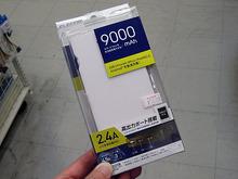3台同時給電&急速充電対応のモバイルバッテリー「DE-M01L-9045WH」がエレコムから!