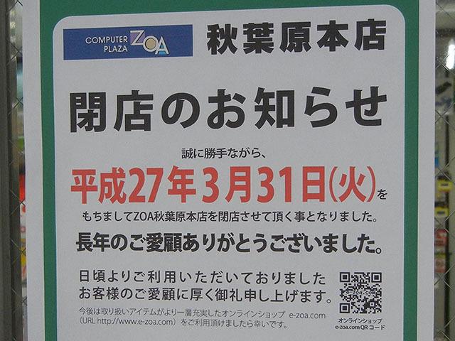 ZOA秋葉原本店、3月31日で閉店