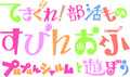 春アニメ「てさぐれ!部活もの すぴんおふ プルプルんシャルムと遊ぼう」、4月4日(土)深夜スタート!