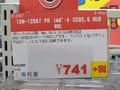 安価な超小型4ポートUSBハブ「DN-12587」が上海問屋から!