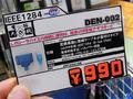 パラレル-USB変換ケーブル「DEN-002」がDEN-NOから!