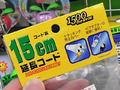 【アキバこぼれ話】意外に便利なケーブル長15cmの電源延長コード「HS-E1501PW」が特価販売中