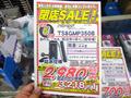 アキバ特価情報(2015年3月3日~3月8日)