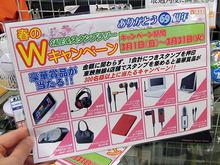 【アキバこぼれ話】東映無線各店で「SALE&スタンプラリー 春のダブルキャンペーン」を実施