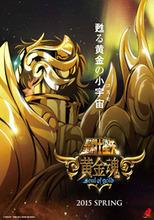 黄金聖闘士たちが復活、主人公はアイオリア! webアニメ「聖闘士星矢 黄金魂-soul of gold-」、2015春にスタート