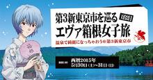 「エヴァ箱根女子旅」、予約受付開始! エヴァの舞台である第3新東京市を巡るバスツアー