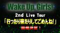 「Wake Up, Girls!」、全国4都市を巡る2ndライブツアーを2015夏に開催! 「行ったり来たりしてごめんね!」