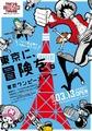 麦わらの一味、「東京ワンピースタワー」オープン記念で東京タワーに出現! 展望台部分で映像を上映するのは史上初