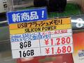 かわいいひつじ型USBメモリ「Unique 550 USB 2.0 Flash Drive」がSiliconPowerから!