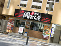 岡むら屋、アキバ限定メニュー「肉そば」を3月13日から提供! 台湾まぜそば似の汁なしラーメン