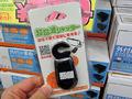 【アキバこぼれ話】超音波でカメラのシャッターが切れるスマホ用リモコンが販売中