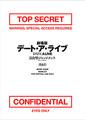 「劇場版デート・ア・ライブ 万由里ジャッジメント」、8月22日に公開! 前売ペアチケットには特典小冊子が付属