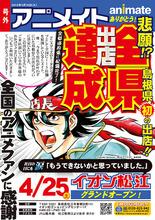 アニメイト、ようやく全国47都道府県への出店を達成! ラストは4月25日オープンの島根県「アニメイト イオン松江」