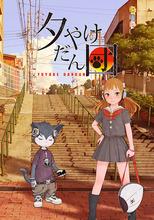 キャラデザは村田蓮爾! 幕間ショートアニメ「夕やけだん団」、4月1日より上映