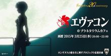 【街コン】エヴァ公式コラボ街コン「エヴァコン」、羽田空港プラネタリウムカフェでの開催が決定!