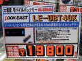 【アキバこぼれ話】ノートPCも充電できる容量40,800mAhのモバイルバッテリーが特価販売中