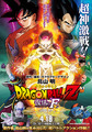 ドラゴンボールZ 復活の「F」、Z戦士の必殺技が満載の新PVが解禁に! 「気功砲」「気円斬」「魔貫光殺砲」など
