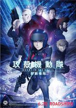 「攻殻機動隊 新劇場版」、公開日は6月20日! 新キービジュアル、PV、ストーリーなども解禁に