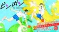 TVアニメ「ピンポン」、TAAF「アニメ オブ ザ イヤーグランプリ」受賞を記念して、アニメ全11話・コミック1巻を期間限定で無料配信