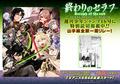 春アニメ「終わりのセラフ」、山手線全29駅に読切マンガ付きポスターを掲出! 新宿から外回り順で全31ページ