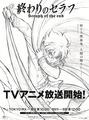 春アニメ「終わりのセラフ」、4月4日の朝日新聞朝刊に15段全面広告を出稿! イラストは描き下ろしで地域別に3種類