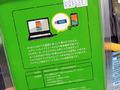AndroidスマホをPCで操作できるUSBアダプタが登場!