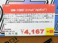 胸ポケットに取り付け可能なクリップ式ヘッドホンアンプ「DN-12897」が上海問屋から!