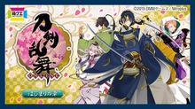 刀剣擬人化ゲーム「刀剣乱舞」、箱くじ(景品24種)が6月下旬に発売! 新商品「箱クエスト」の第1弾