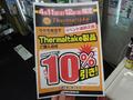 アキバ特価情報(2015年4月7日~4月12日)