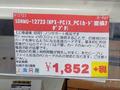 PCI Express x1-PCI変換アダプタ「DN-12723」が上海問屋から!