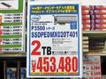 Intelのデータセンター向けNVMe SSD「SSDPEDMX020T401」が販売中 廉価モデルで45万円オーバー