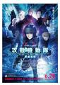 「攻殻機動隊 新劇場版」、NAOTO(EXILE/三代目JSB)が声優に初挑戦! 役は新キャラの首相補佐官・藤本修