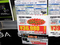 アキバ特価情報(2015年4月17日~4月19日)
