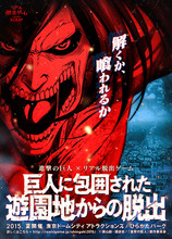 進撃の巨人×リアル脱出ゲーム、第2弾は東京/大阪で2015年7月から開催! 「巨人に包囲された遊園地からの脱出」