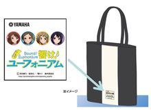 ヤマハ、吹奏楽アニメ「響け!ユーフォニアム」とコラボ! 「My楽器」購入キャンペーン