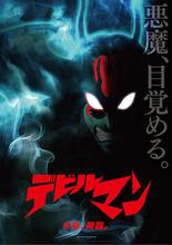 「デビルマン」、新作アニメを2015秋にイベント上映! 制作はアクタス