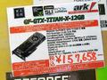GeForce GTX TITAN X搭載ビデオカード「GF-GTX-TITAN-X-12GB」が玄人志向から!