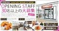 カフェ「portal cafe AKIBA店」、6月1日にオープン! 「カフェブラウナー 秋葉原店」の跡地で
