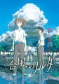 オリジナルアニメ映画「台風のノルダ」、メインキャスト発表! 主演は声優初挑戦となる若手俳優・野村周平