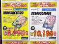 アキバ特価情報(2015年4月28日~5月6日)