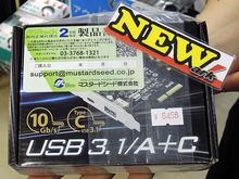 PCIe接続のUSB 3.1ポート増設カード「USB 3.1/A+C」がASRockから登場!